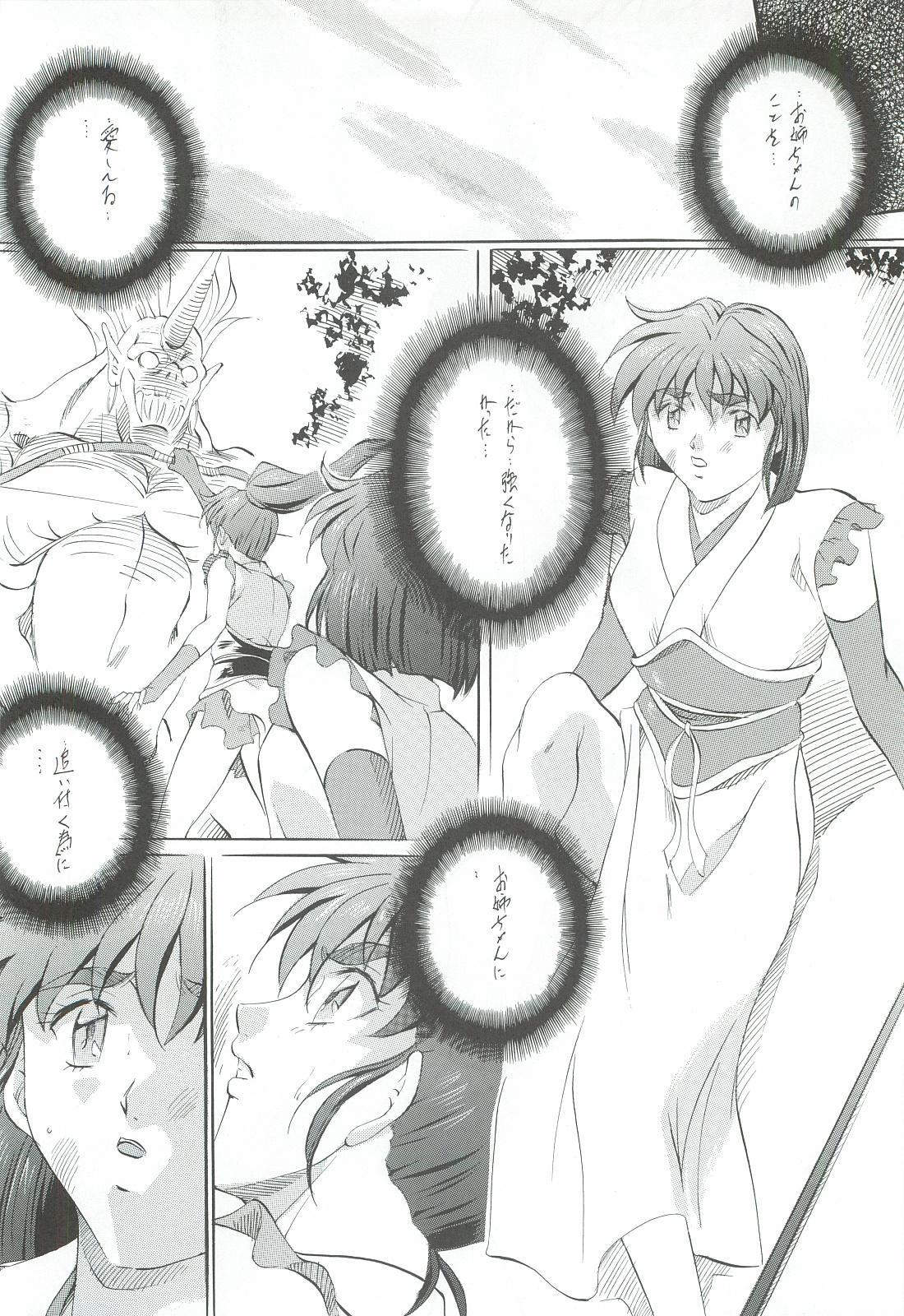 Ai & Mai Gaiden - Kishin Fukkatsu no Shou 112