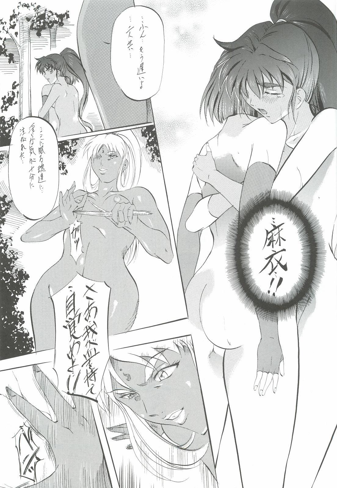 Ai & Mai Gaiden - Kishin Fukkatsu no Shou 115
