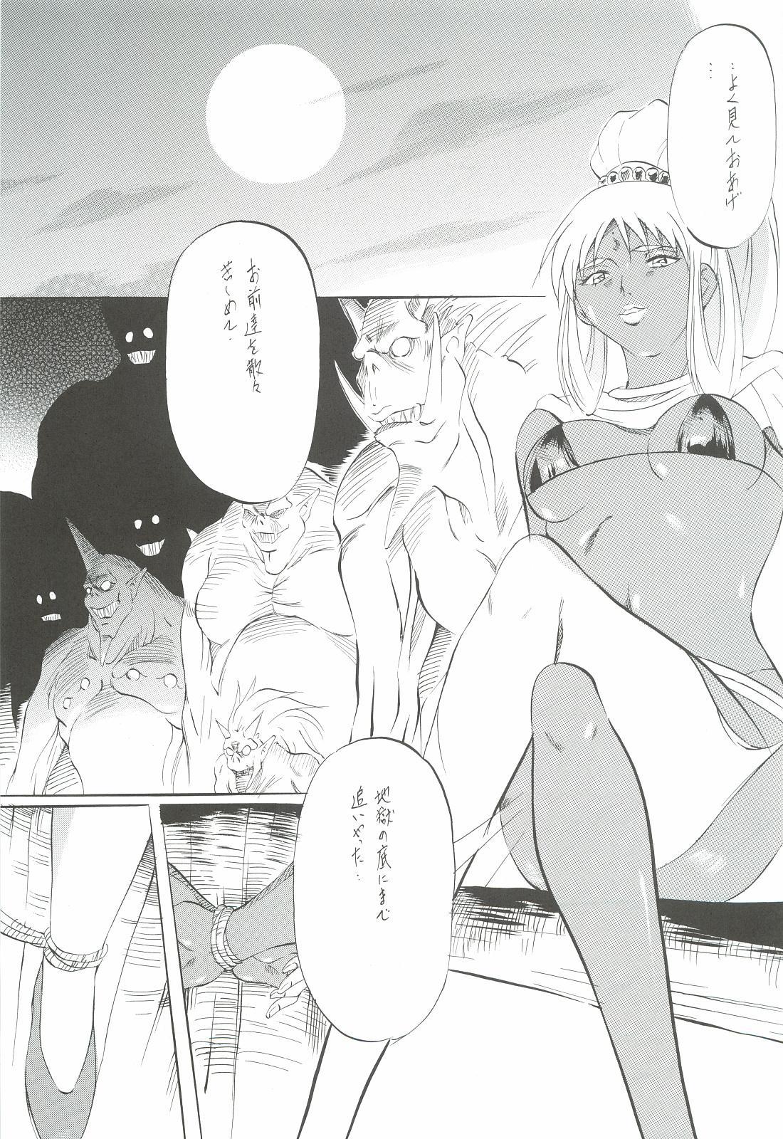 Ai & Mai Gaiden - Kishin Fukkatsu no Shou 117