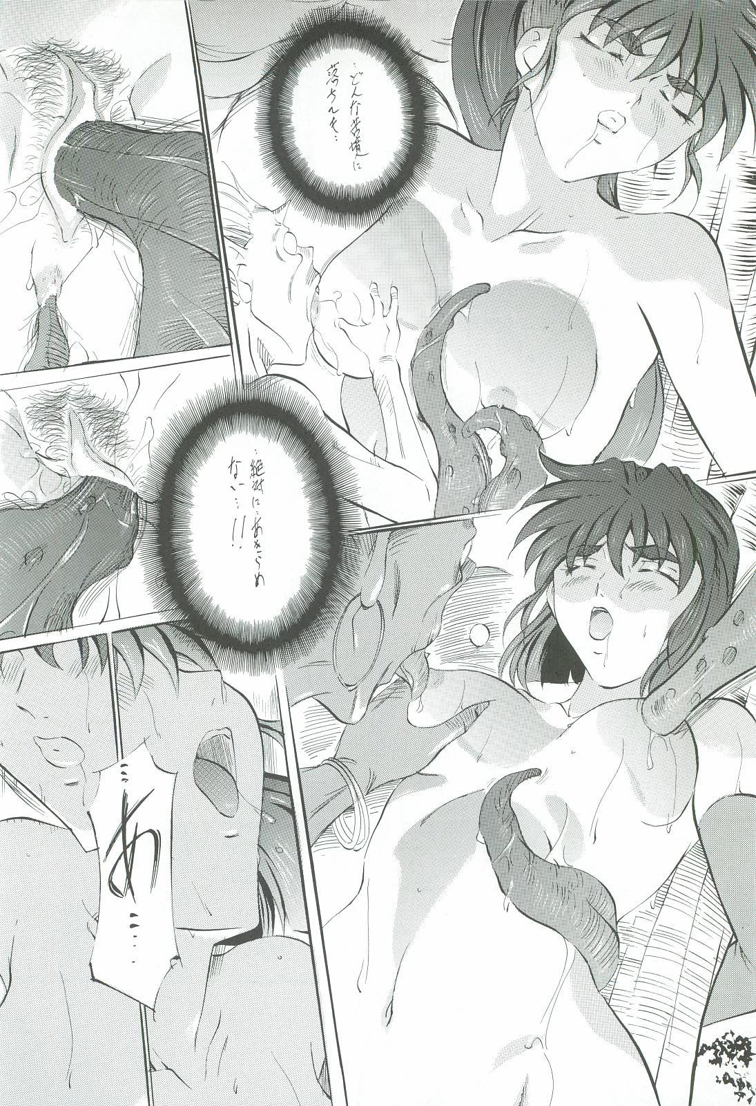 Ai & Mai Gaiden - Kishin Fukkatsu no Shou 124