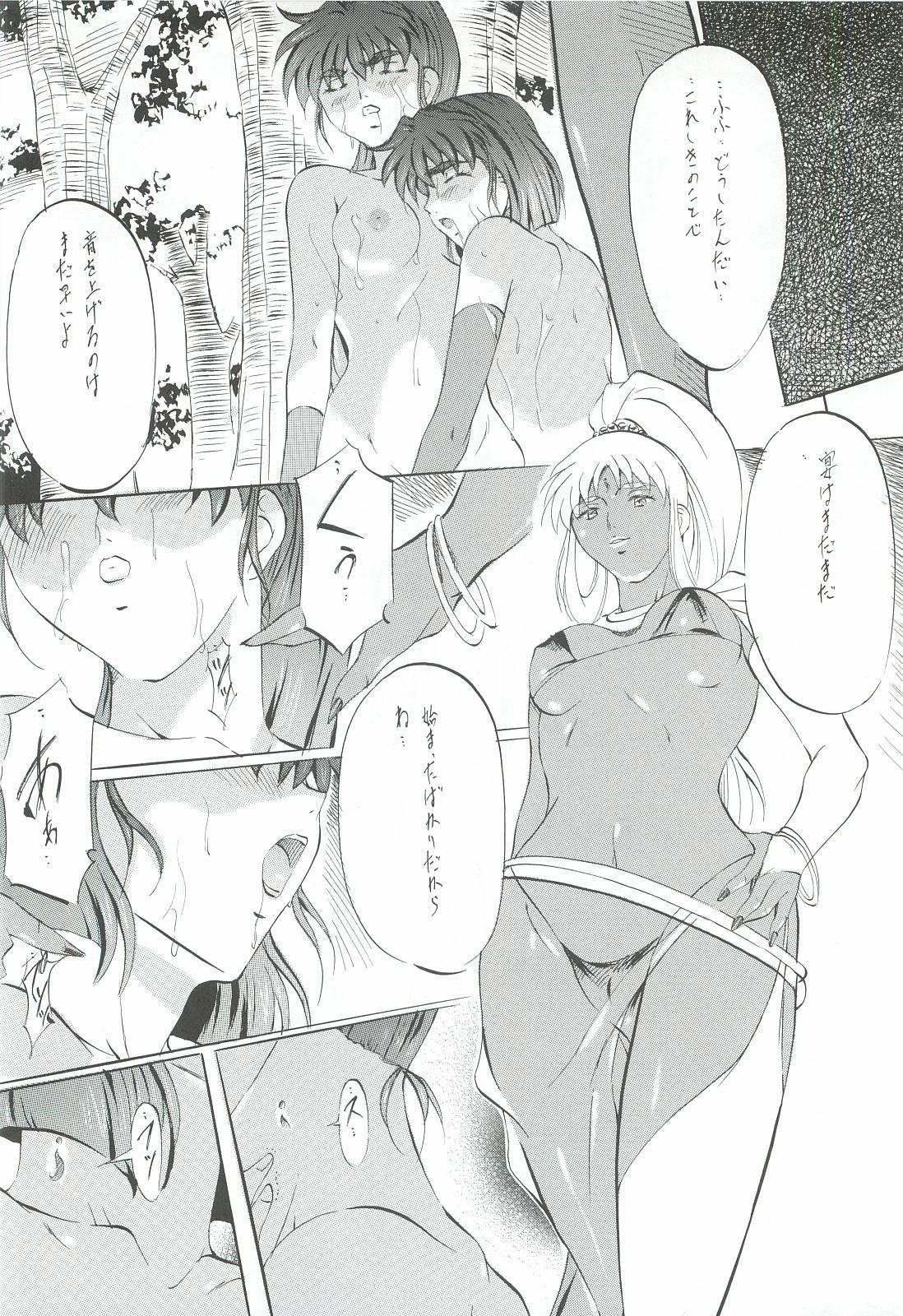 Ai & Mai Gaiden - Kishin Fukkatsu no Shou 126