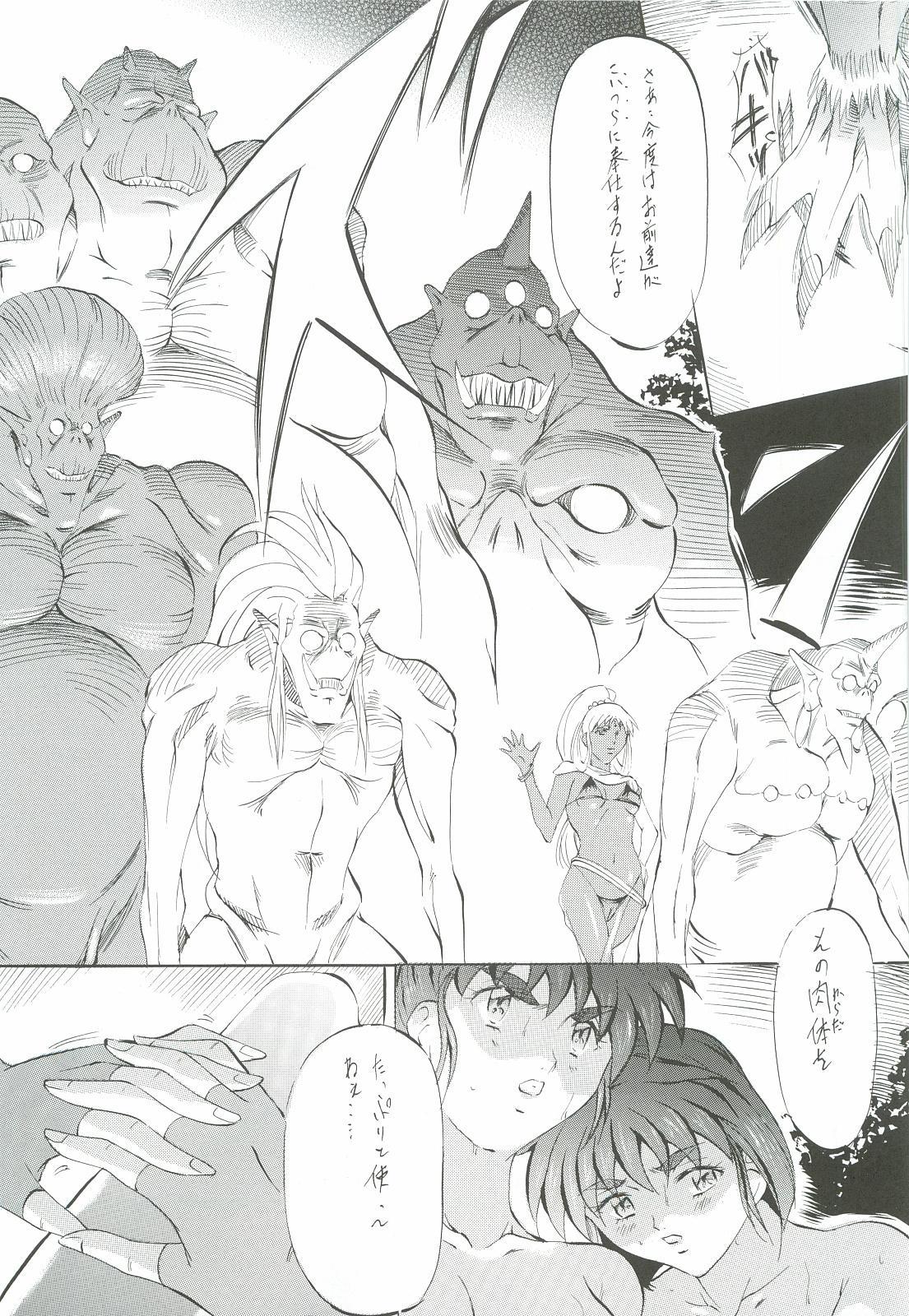 Ai & Mai Gaiden - Kishin Fukkatsu no Shou 127