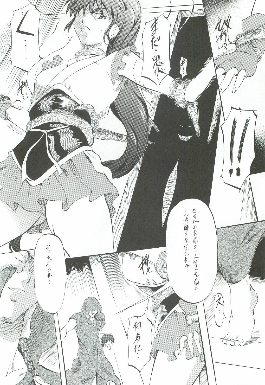 Ai & Mai Gaiden - Kishin Fukkatsu no Shou 12