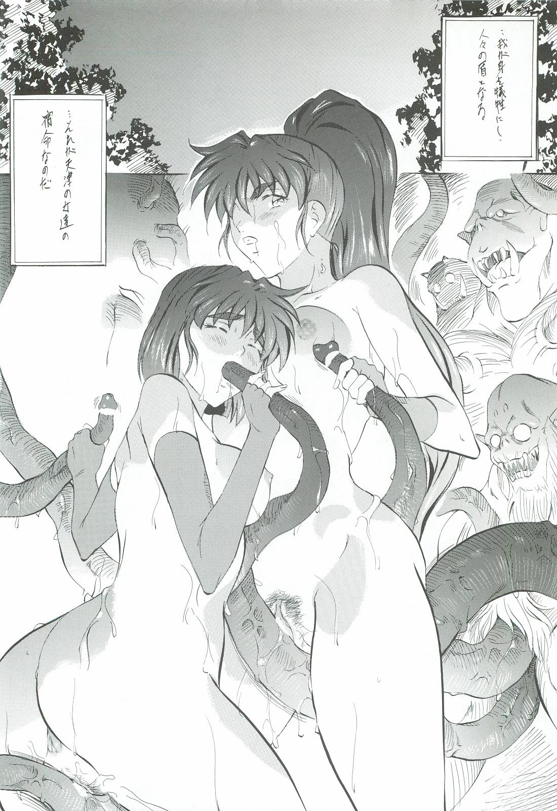 Ai & Mai Gaiden - Kishin Fukkatsu no Shou 130