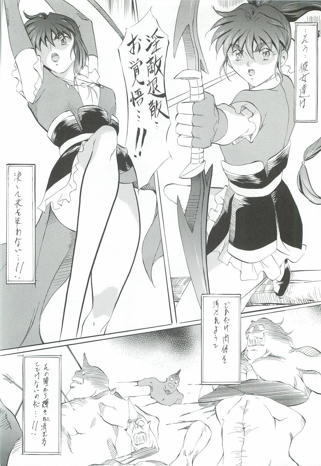 Ai & Mai Gaiden - Kishin Fukkatsu no Shou 146