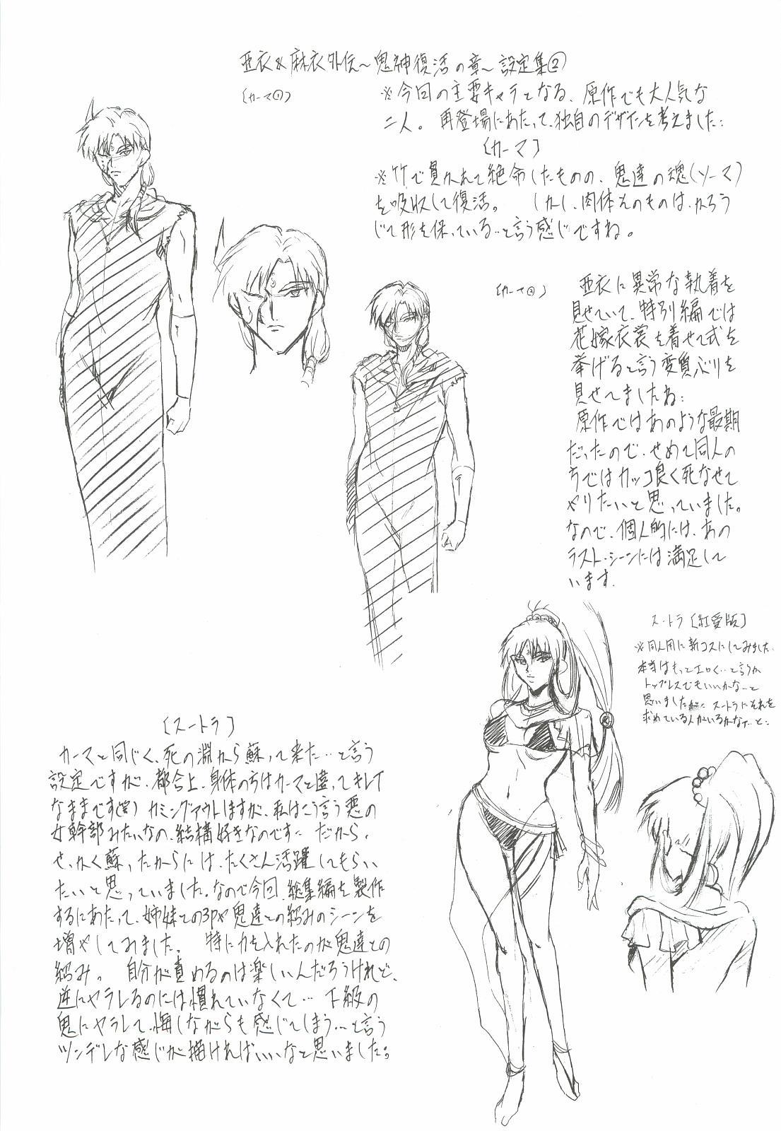 Ai & Mai Gaiden - Kishin Fukkatsu no Shou 149