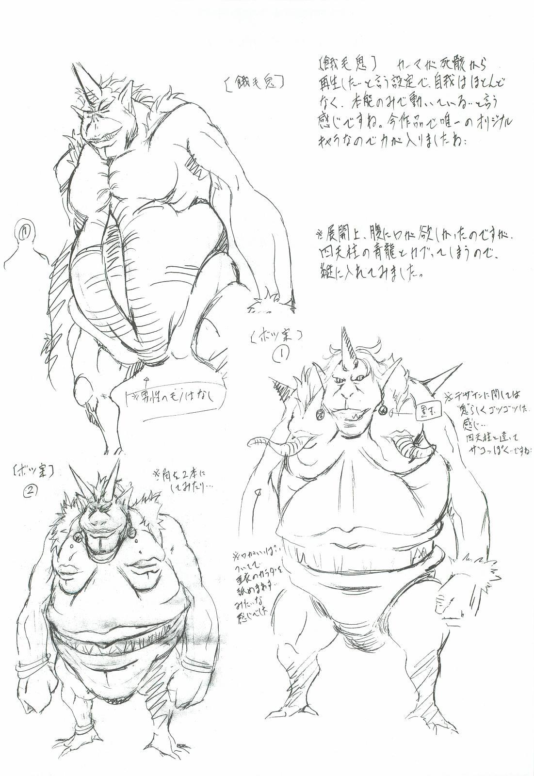 Ai & Mai Gaiden - Kishin Fukkatsu no Shou 150