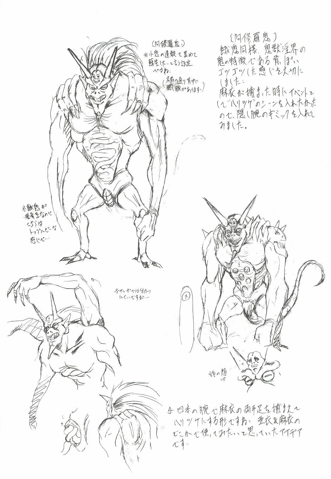 Ai & Mai Gaiden - Kishin Fukkatsu no Shou 151