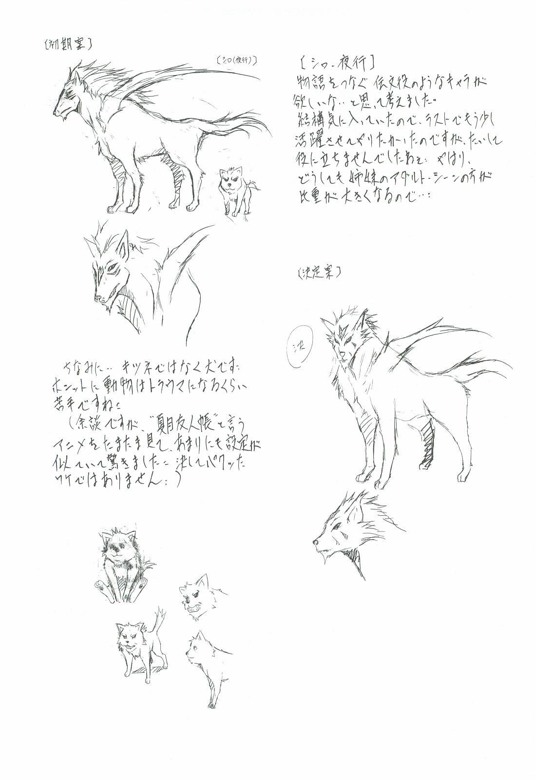 Ai & Mai Gaiden - Kishin Fukkatsu no Shou 152