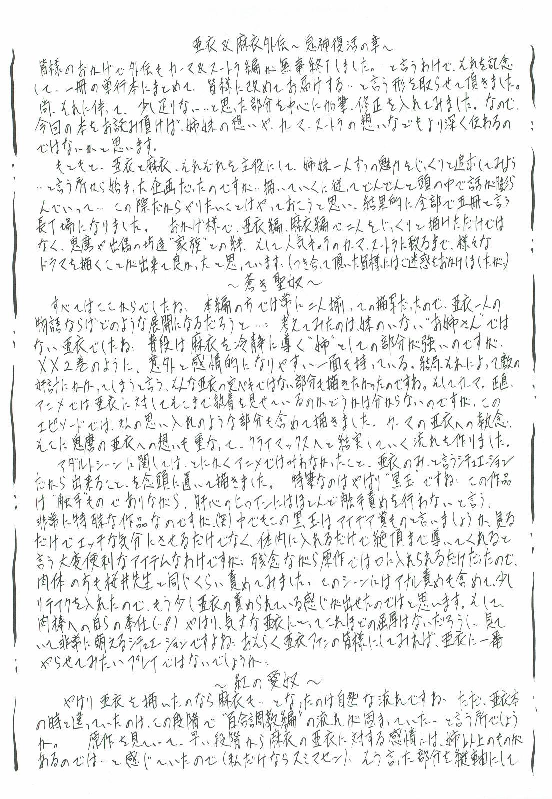 Ai & Mai Gaiden - Kishin Fukkatsu no Shou 154