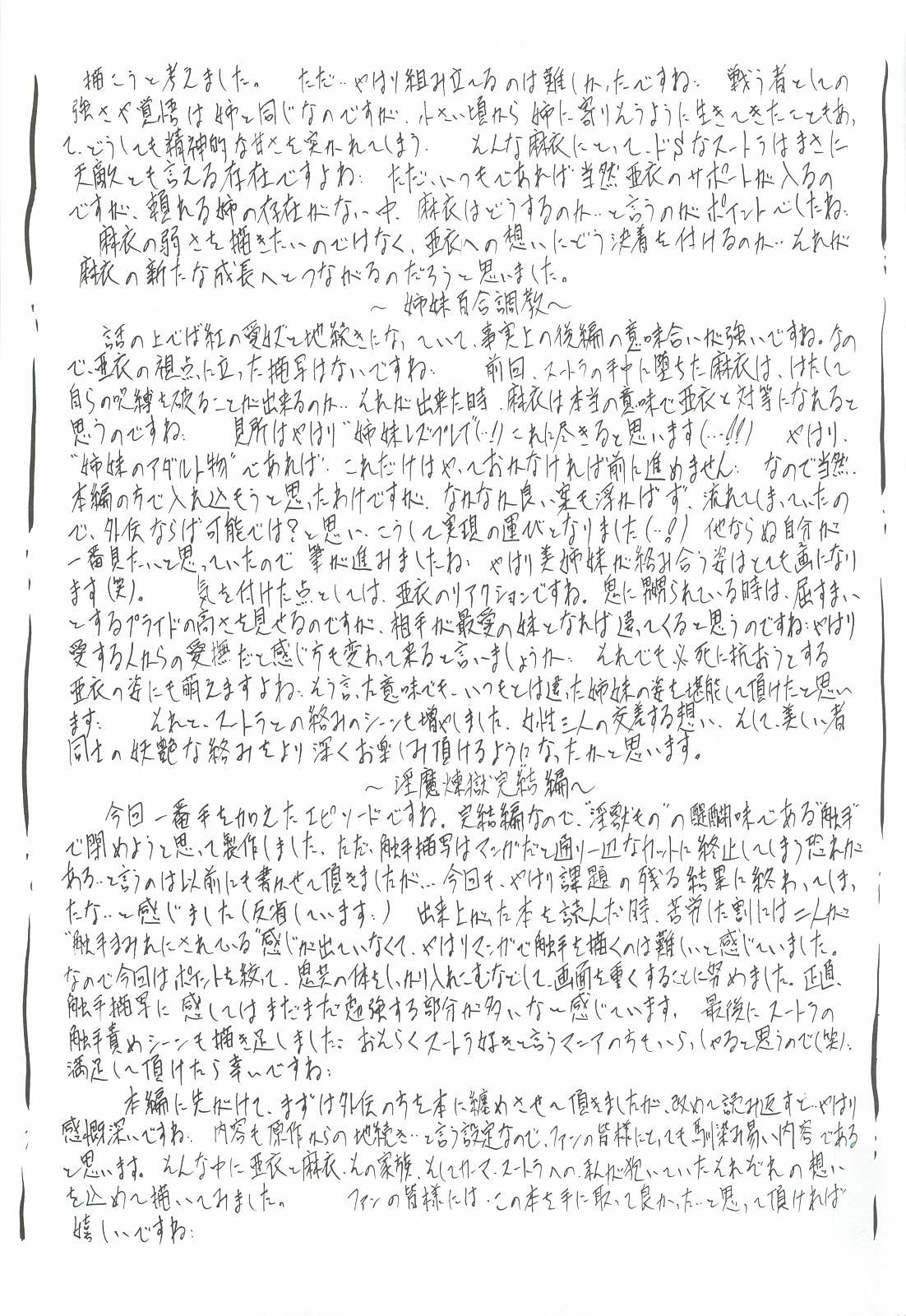 Ai & Mai Gaiden - Kishin Fukkatsu no Shou 155