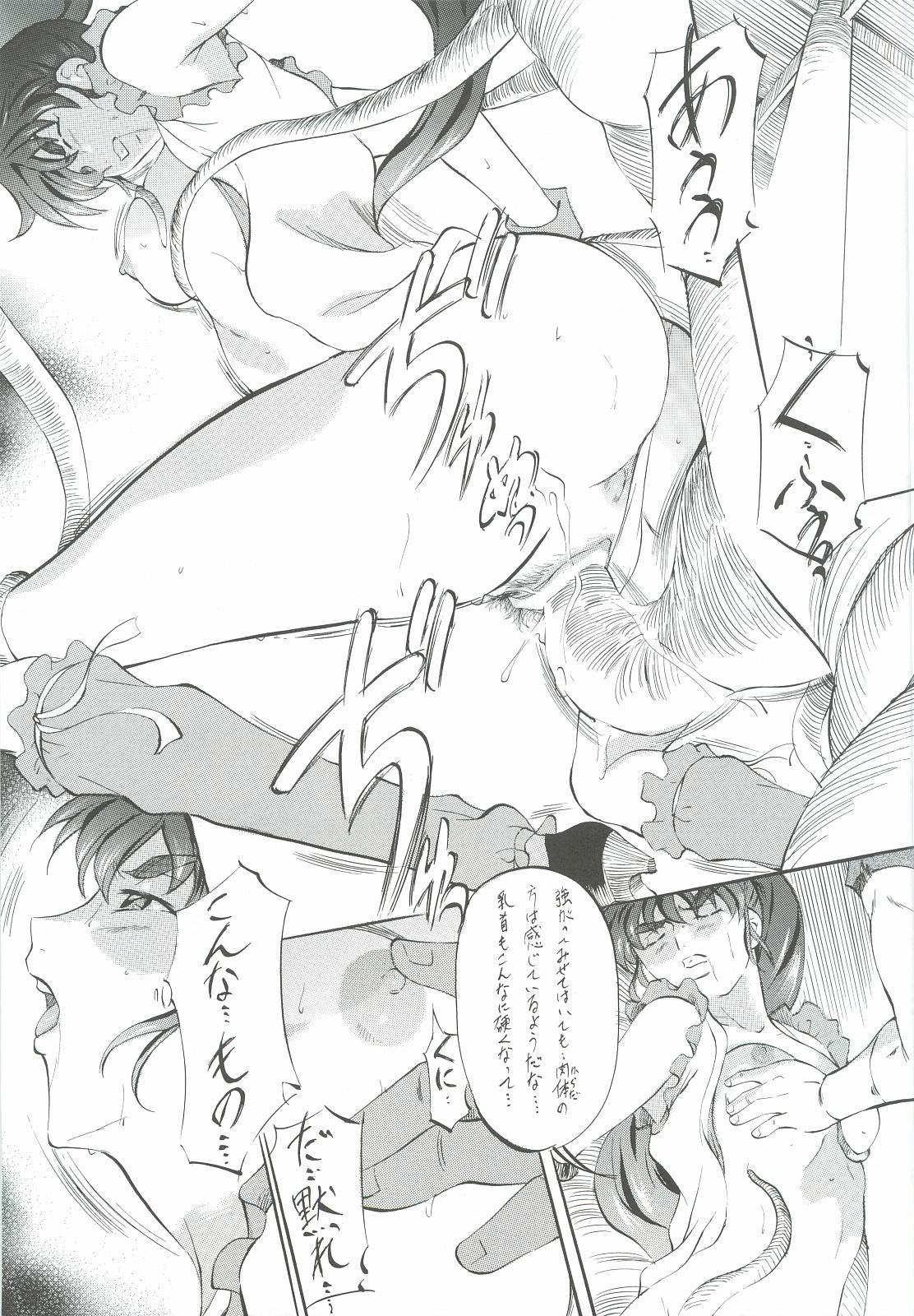 Ai & Mai Gaiden - Kishin Fukkatsu no Shou 21