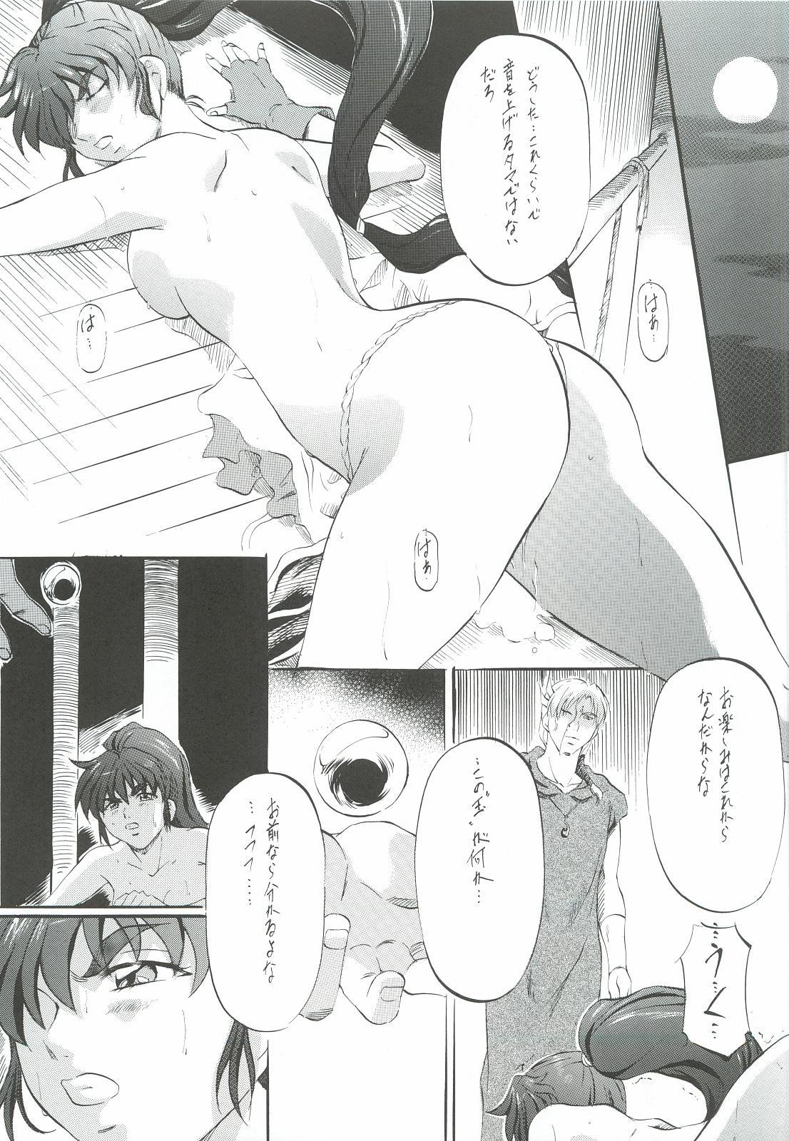 Ai & Mai Gaiden - Kishin Fukkatsu no Shou 23