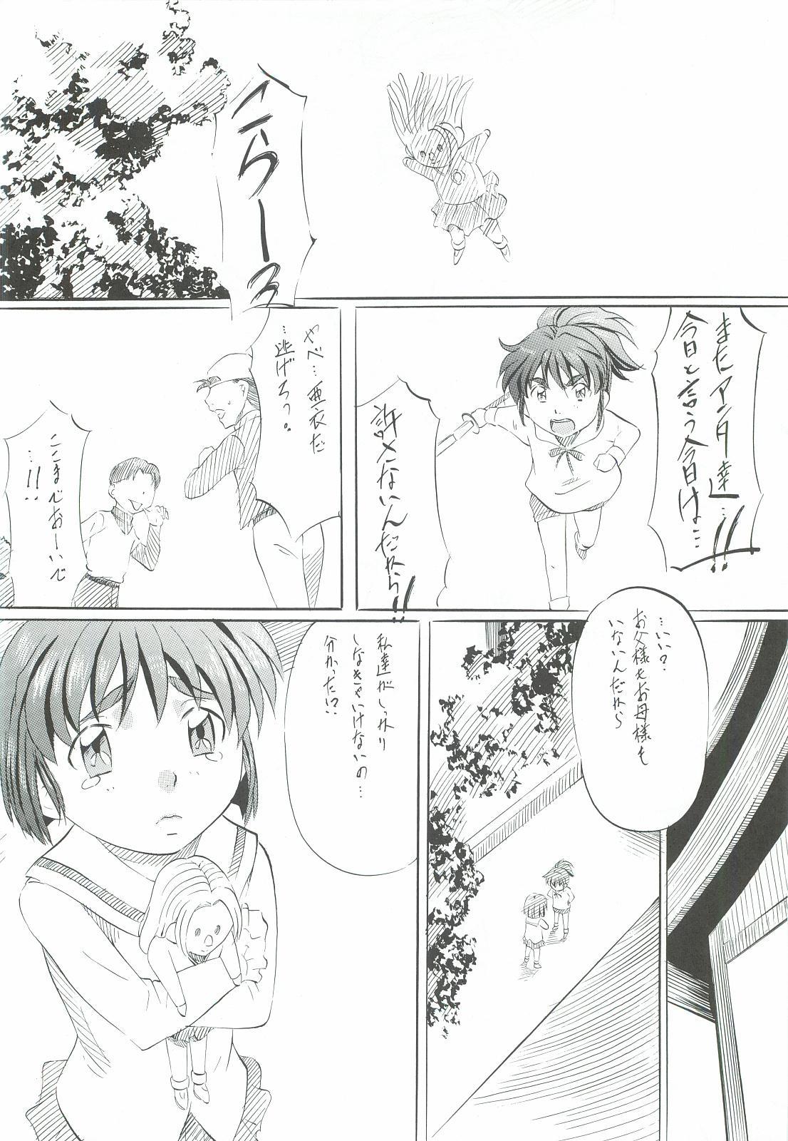 Ai & Mai Gaiden - Kishin Fukkatsu no Shou 28