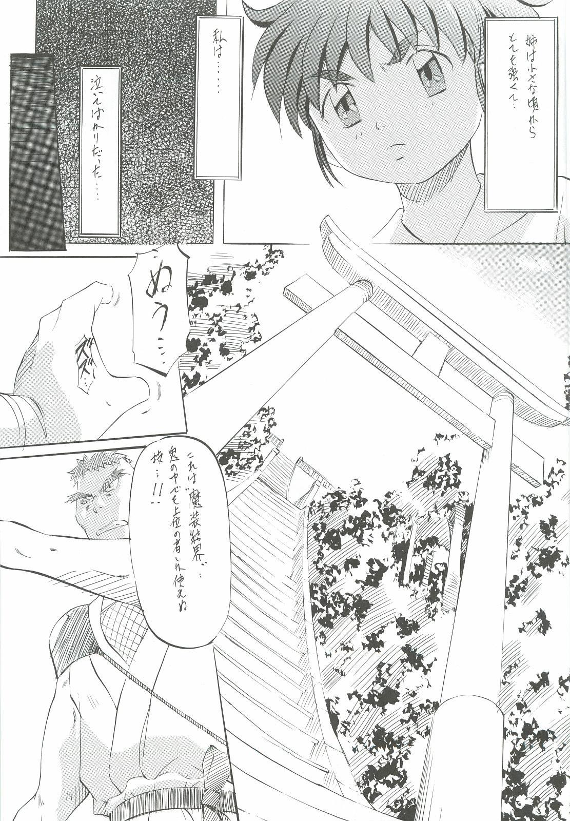 Ai & Mai Gaiden - Kishin Fukkatsu no Shou 29