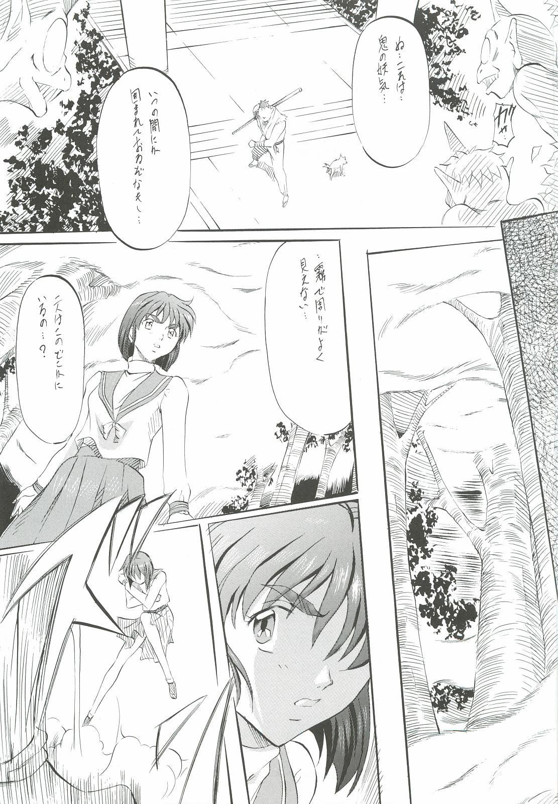 Ai & Mai Gaiden - Kishin Fukkatsu no Shou 31