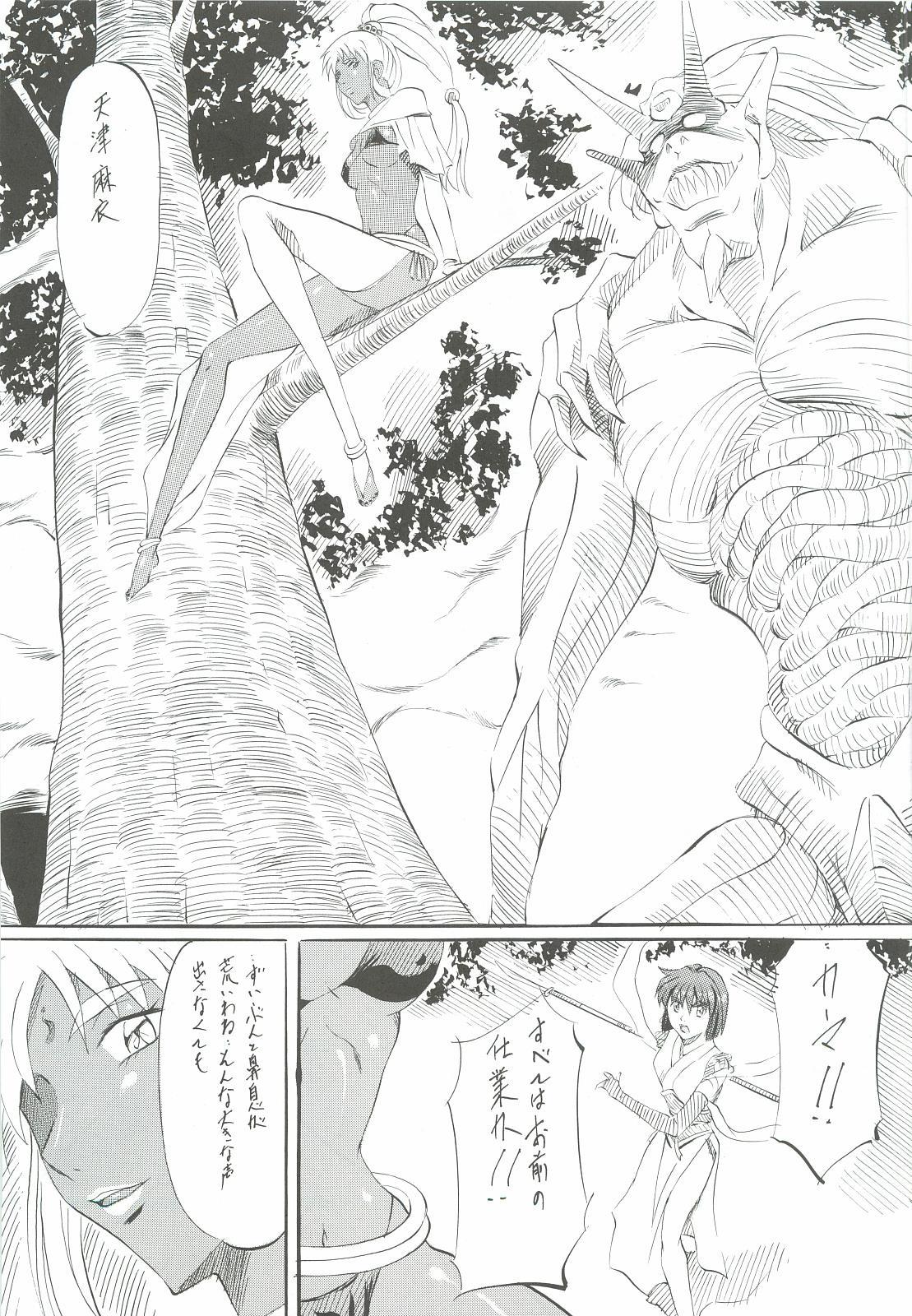 Ai & Mai Gaiden - Kishin Fukkatsu no Shou 33