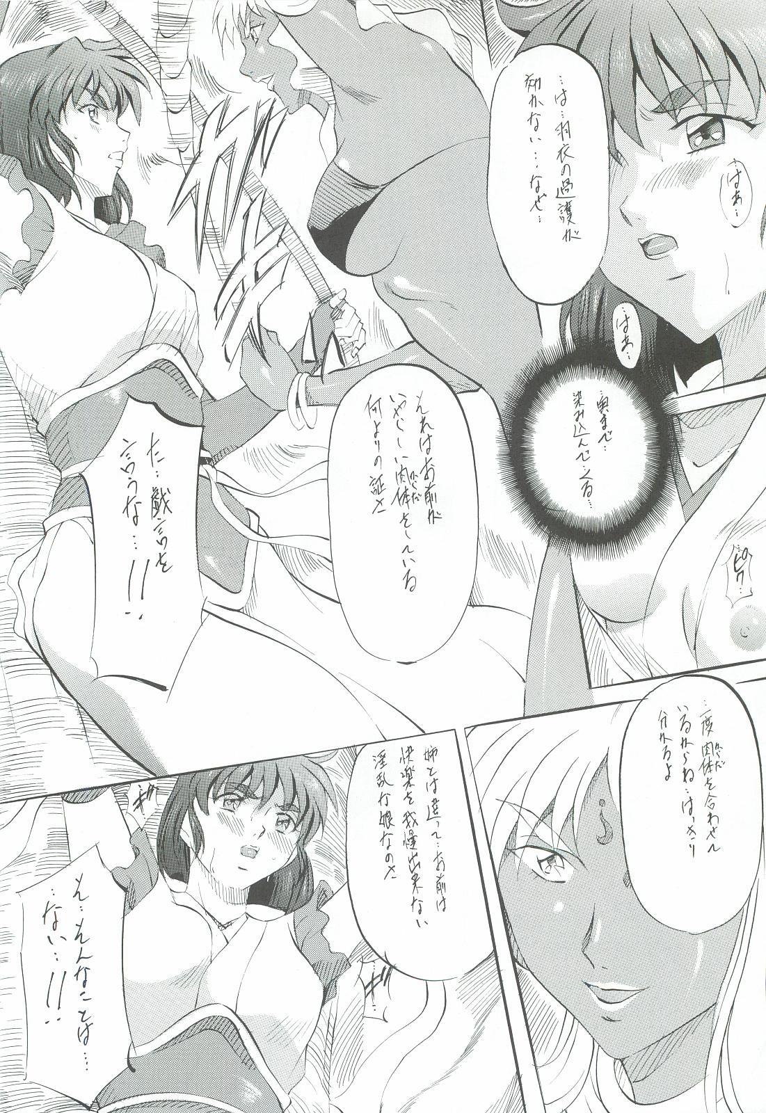 Ai & Mai Gaiden - Kishin Fukkatsu no Shou 36