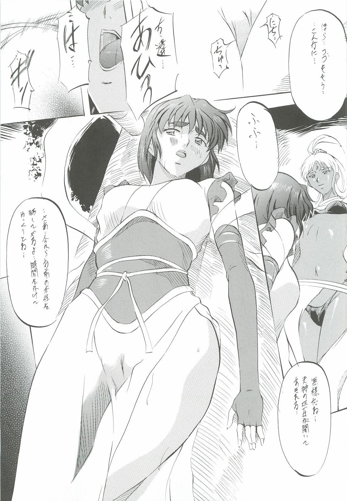 Ai & Mai Gaiden - Kishin Fukkatsu no Shou 37