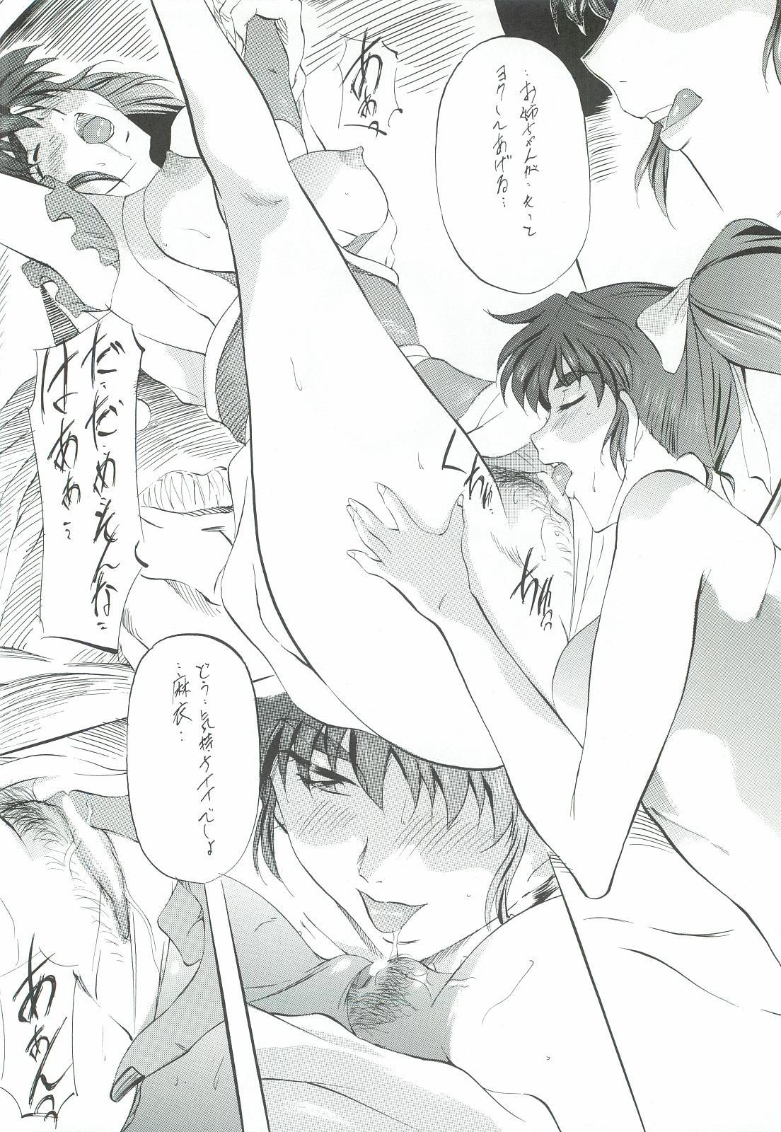 Ai & Mai Gaiden - Kishin Fukkatsu no Shou 42