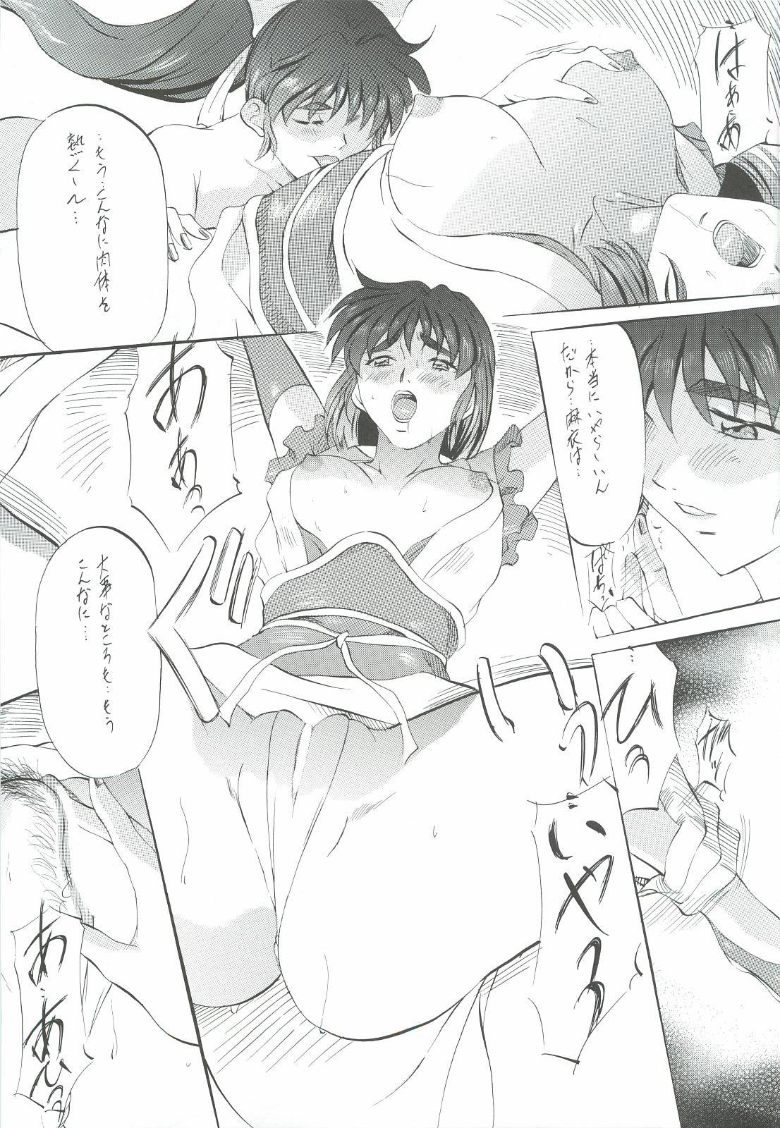 Ai & Mai Gaiden - Kishin Fukkatsu no Shou 43
