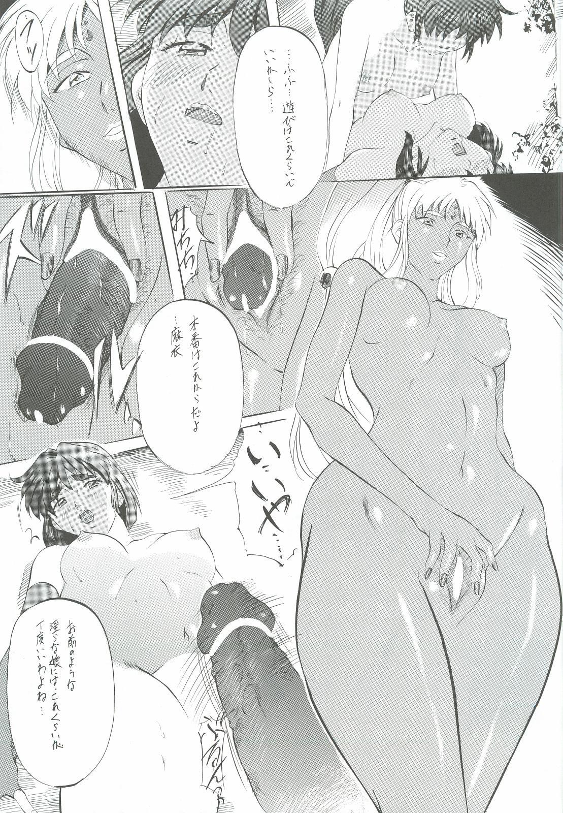 Ai & Mai Gaiden - Kishin Fukkatsu no Shou 45