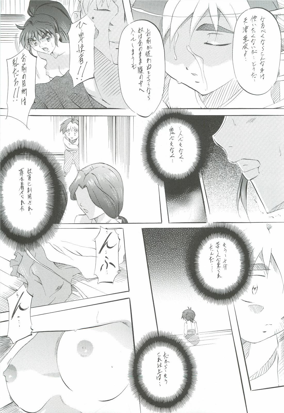 Ai & Mai Gaiden - Kishin Fukkatsu no Shou 63