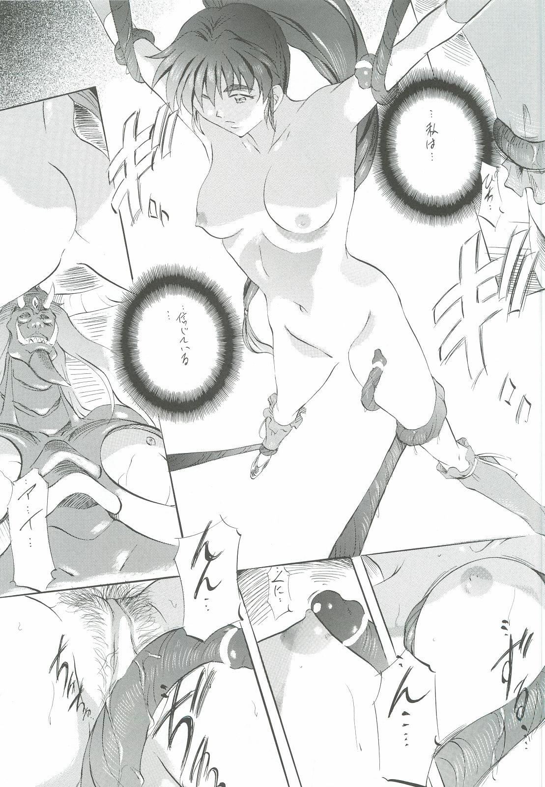 Ai & Mai Gaiden - Kishin Fukkatsu no Shou 75