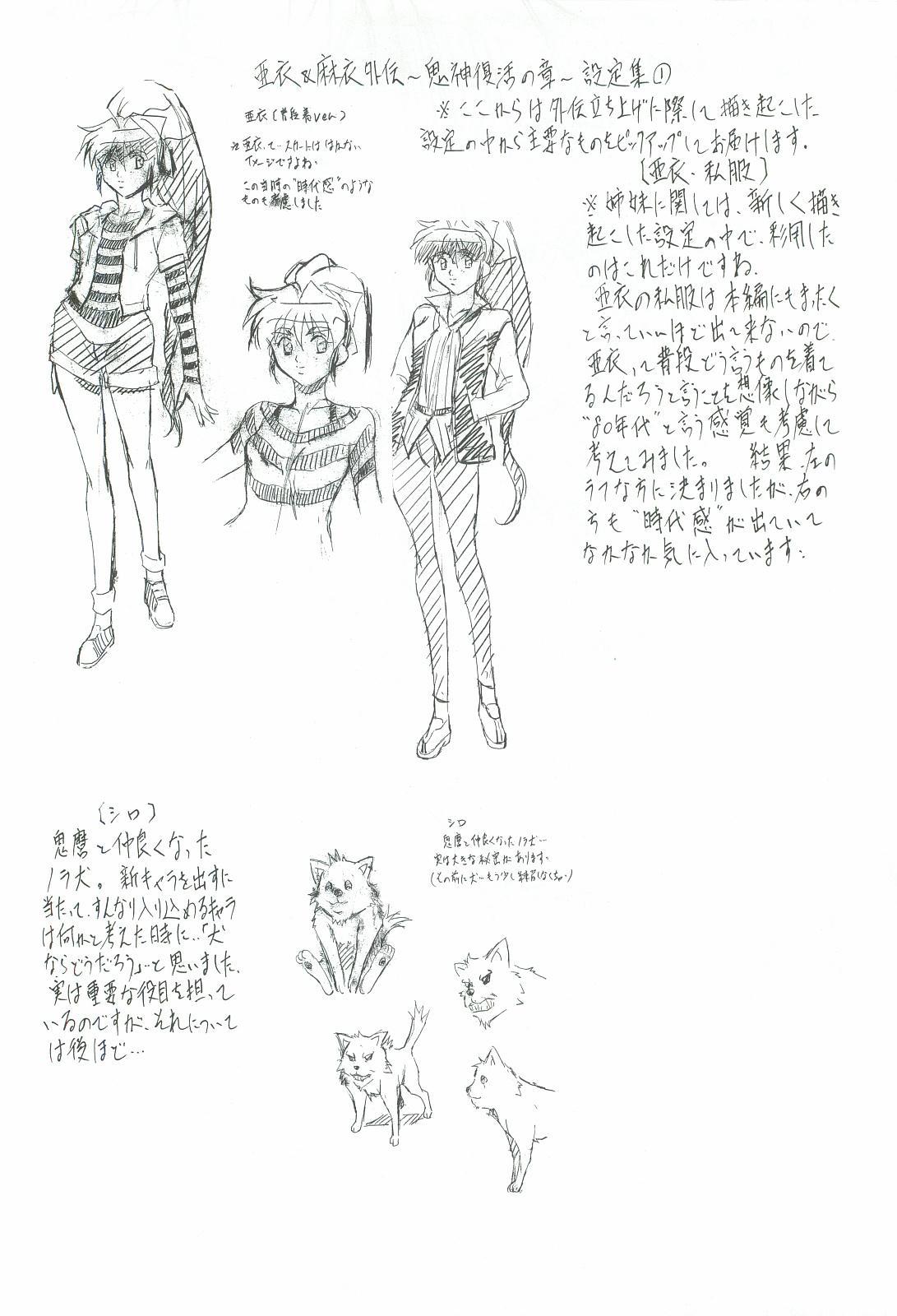Ai & Mai Gaiden - Kishin Fukkatsu no Shou 84