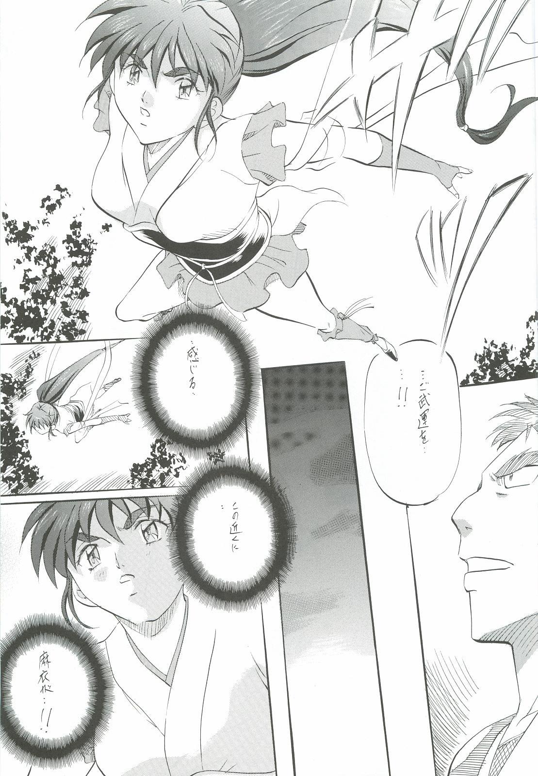 Ai & Mai Gaiden - Kishin Fukkatsu no Shou 87