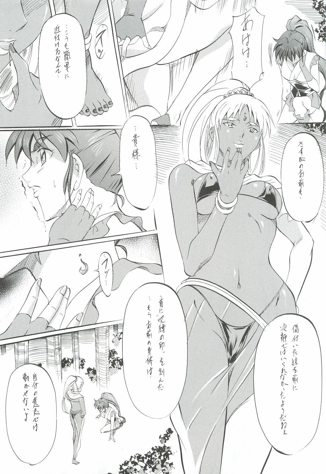 Ai & Mai Gaiden - Kishin Fukkatsu no Shou 91