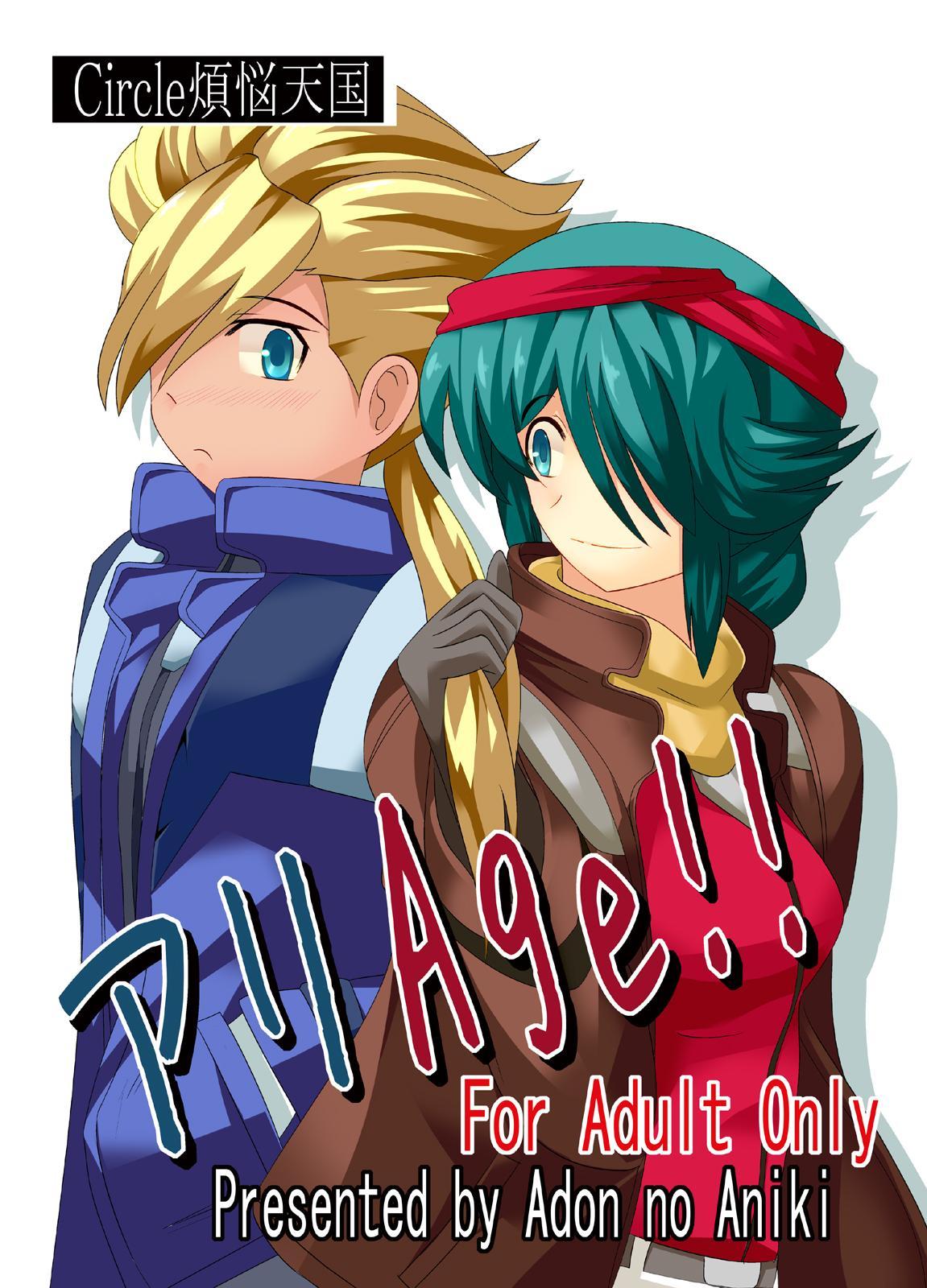 アリAGE!! 0