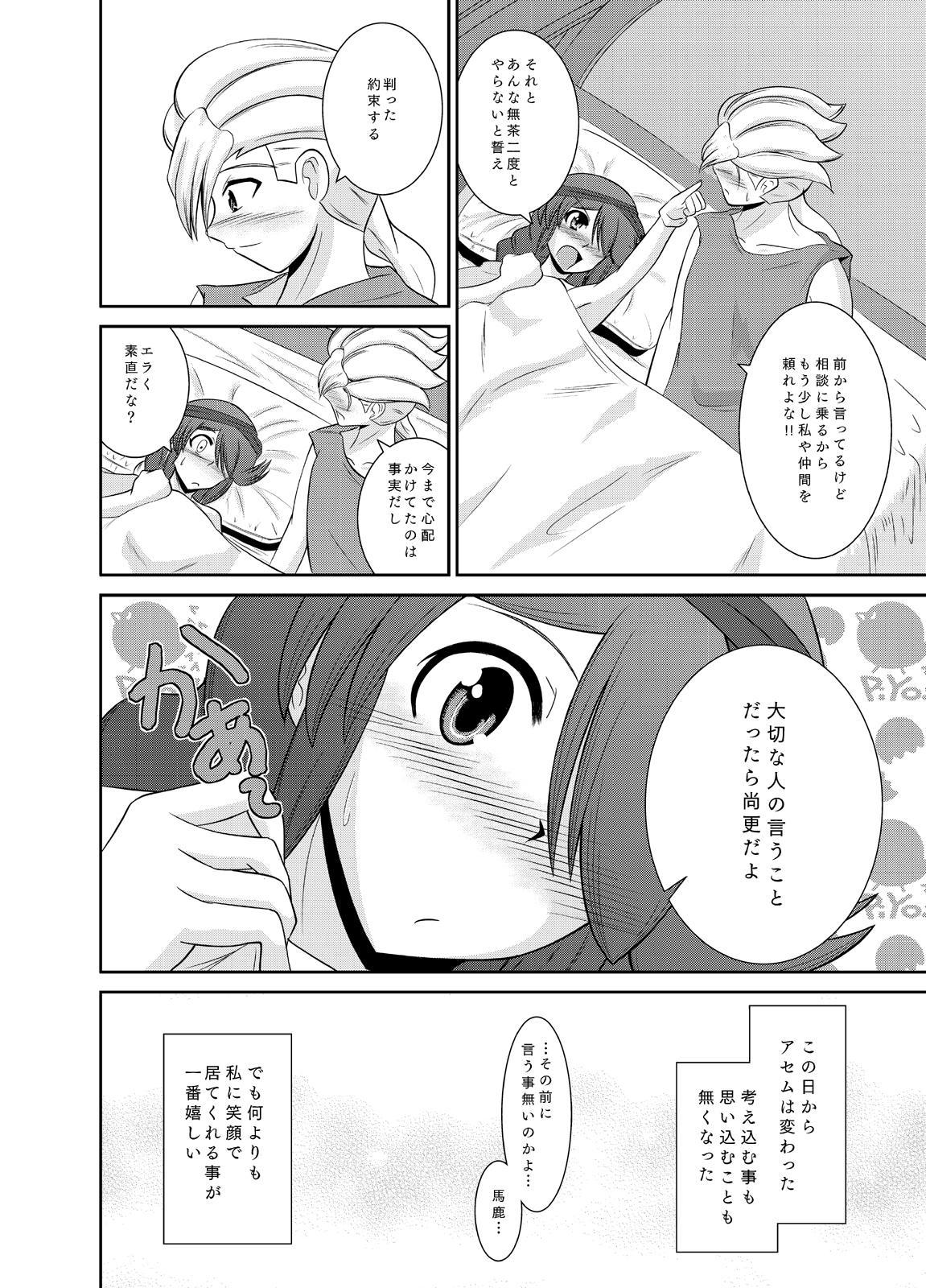 アリAGE!! 18