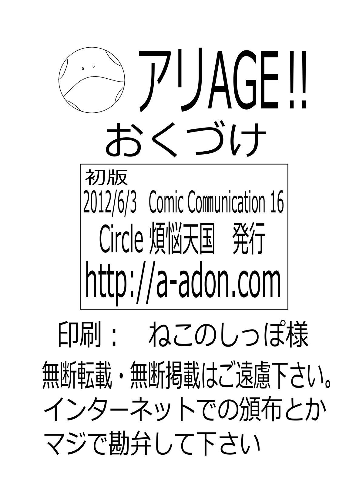 アリAGE!! 20