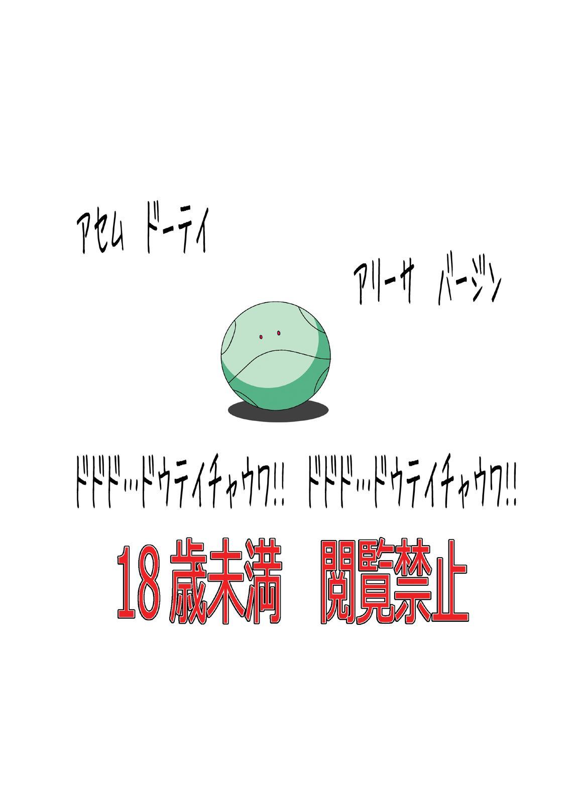 アリAGE!! 21