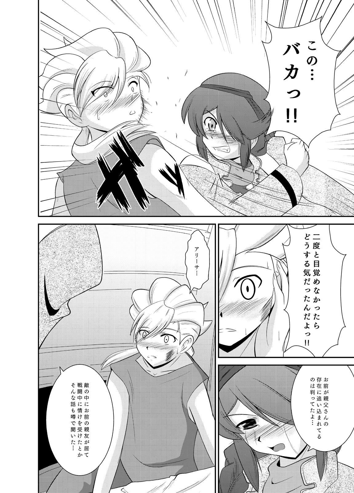 アリAGE!! 4