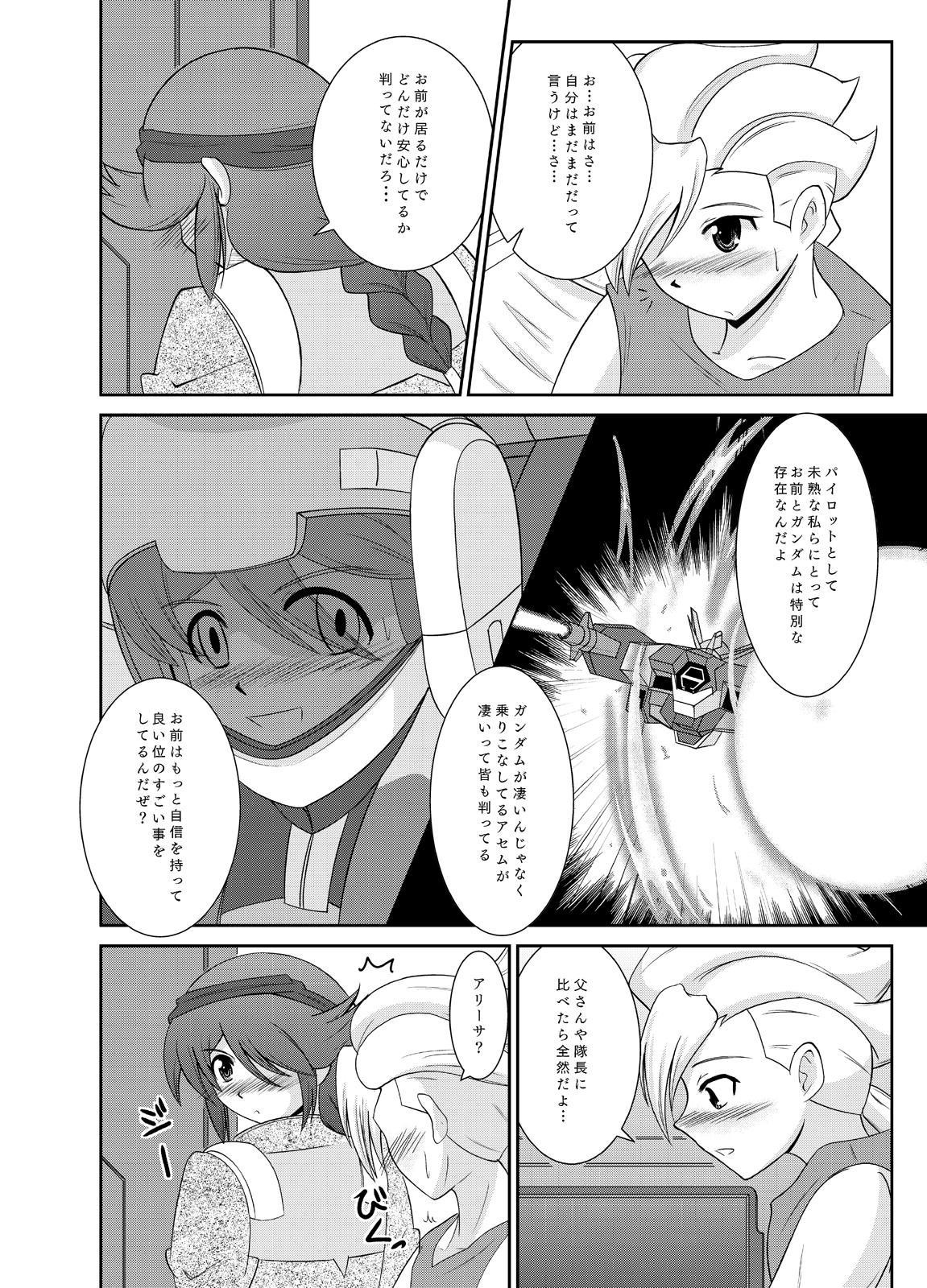 アリAGE!! 6
