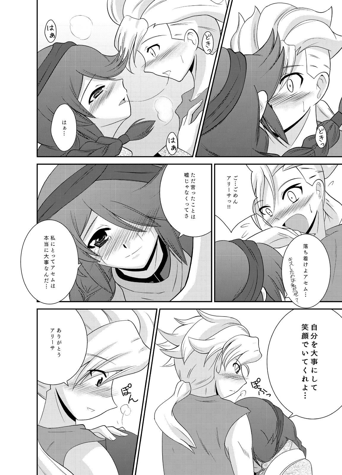 アリAGE!! 8