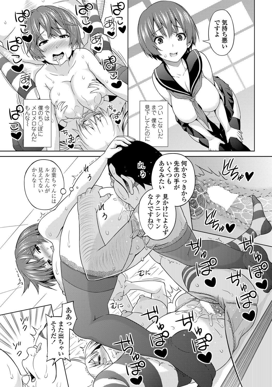 COMIC Penguin Celeb 2013-01 69