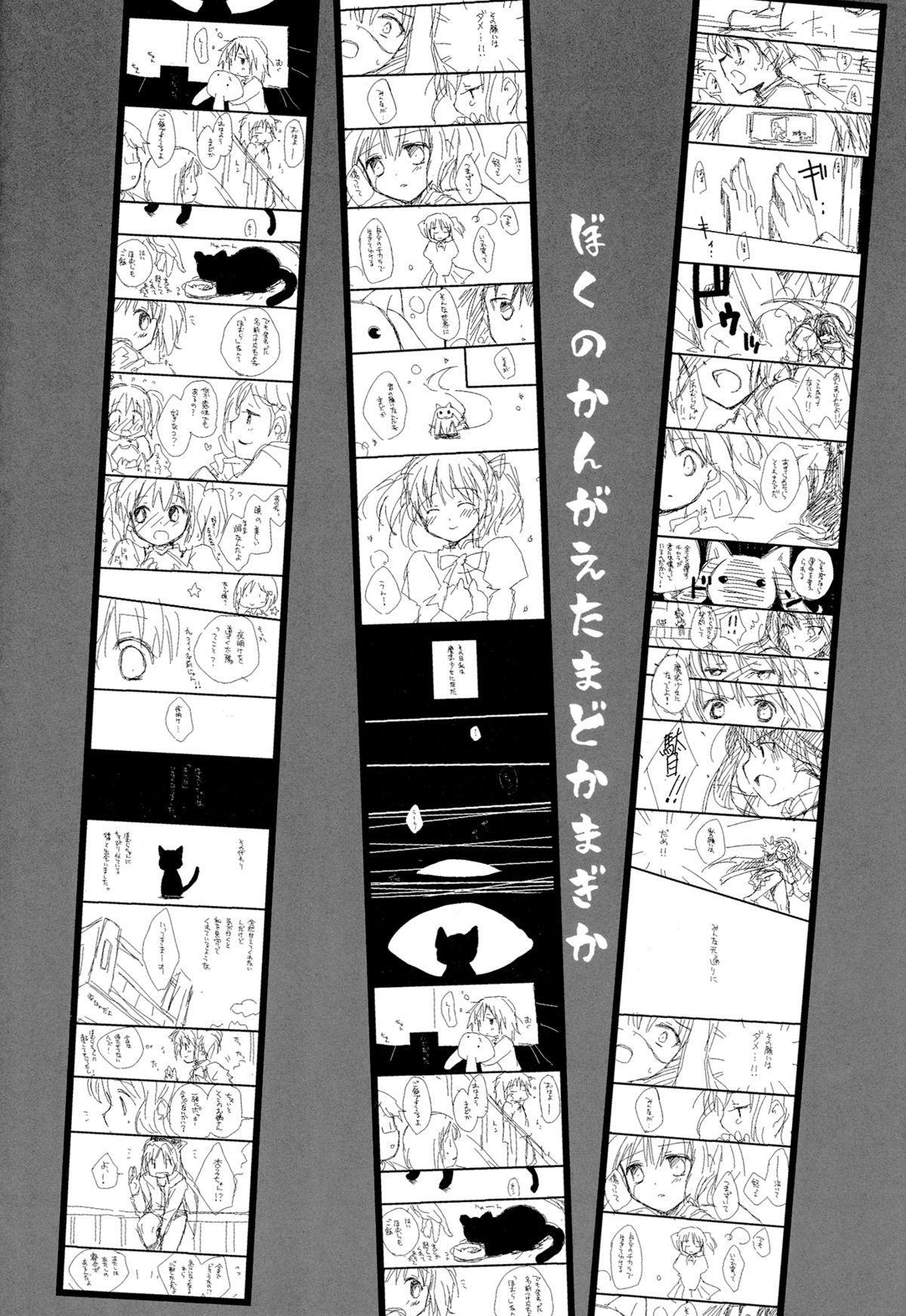 Futarikiri no Yoru no Ohanashi | A Story of Their Night Together 22