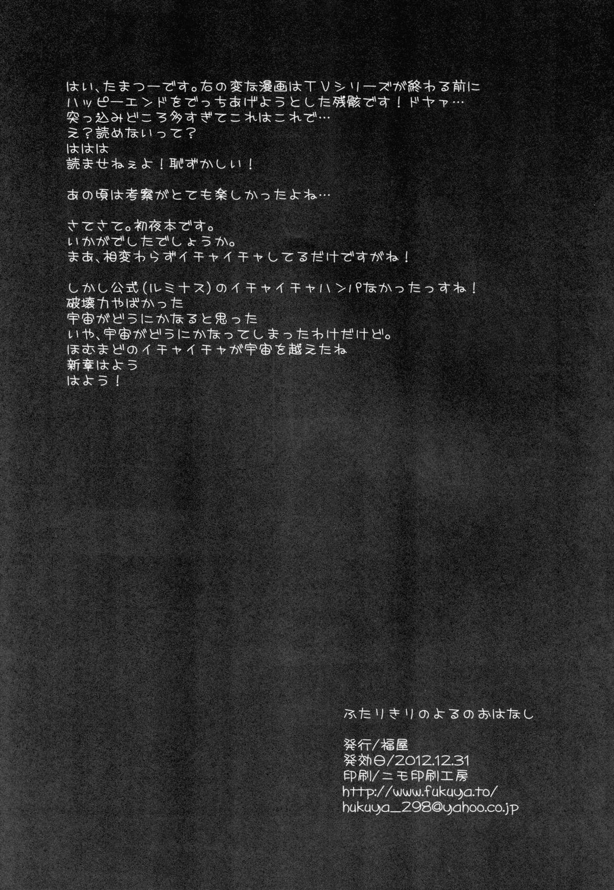 Futarikiri no Yoru no Ohanashi | A Story of Their Night Together 23