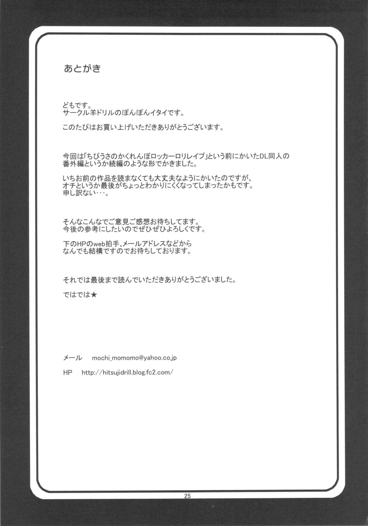 Chibiusa no Himitsu Diary 23