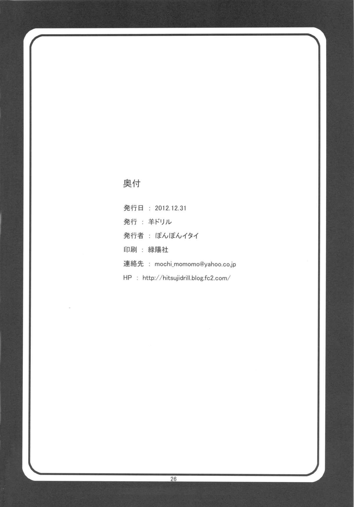Chibiusa no Himitsu Diary 24