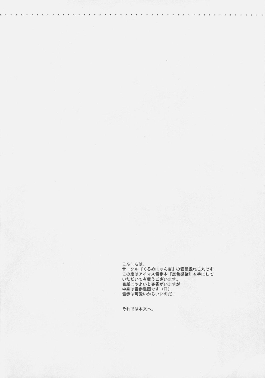 Koiiro Kansen 2