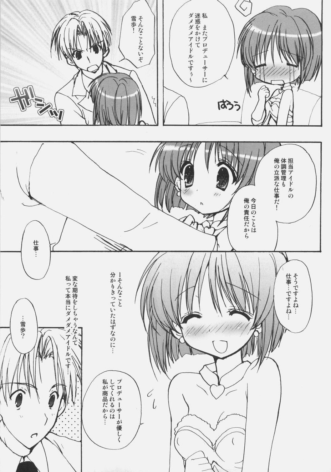 Koiiro Kansen 7