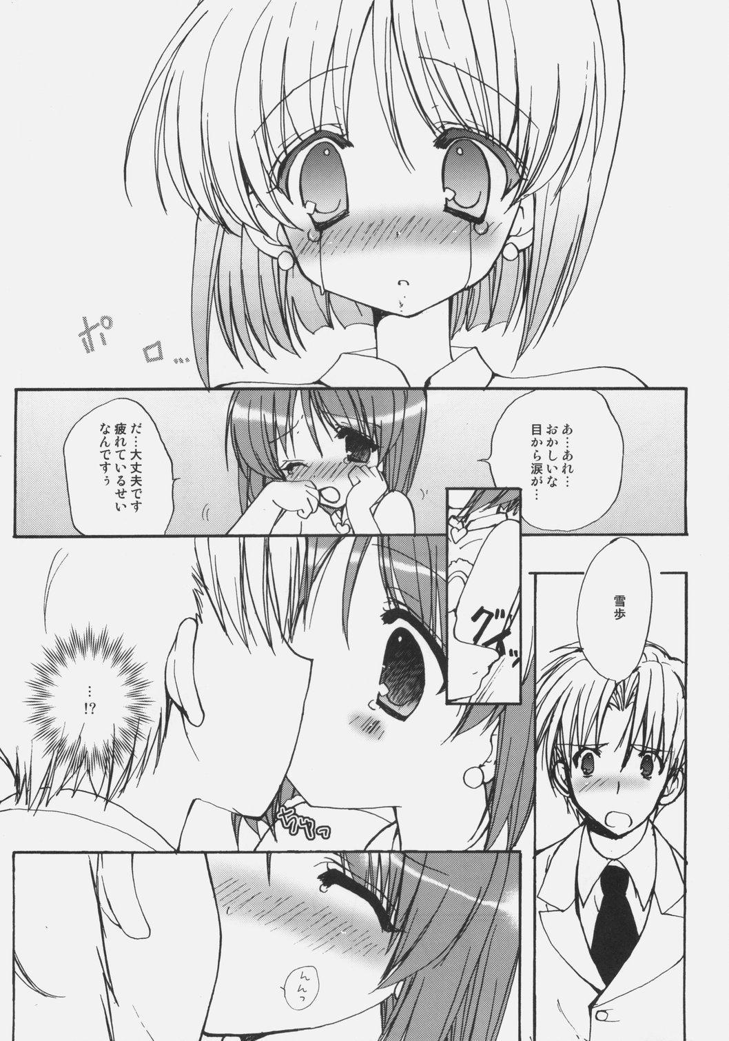 Koiiro Kansen 8