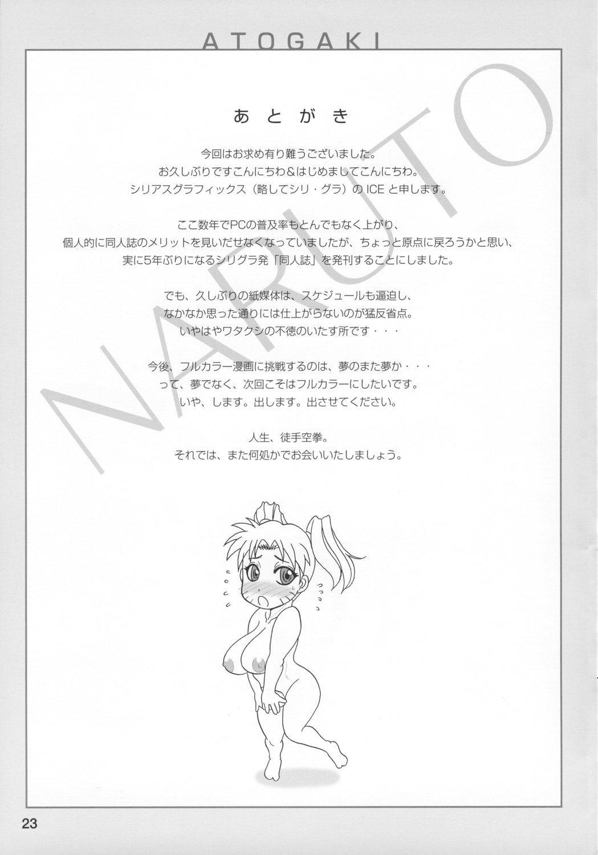 Kunoichi Style Max Speed 23
