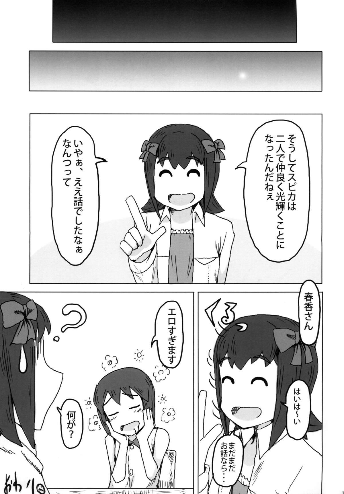Ahegao Double Yukipo 18