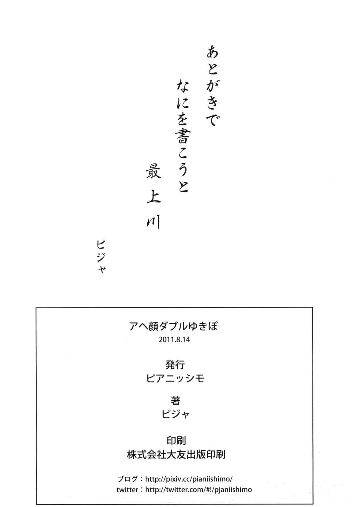 Ahegao Double Yukipo 21