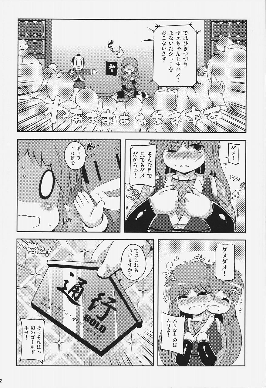 Yae-chan Kenbunroku!! 11
